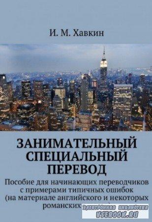 И.М. Хавкин - Занимательный специальный перевод