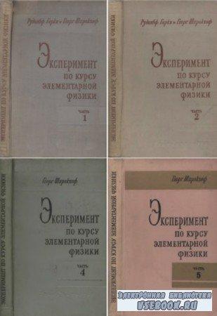 Гирке Р., Шпрокхоф Г. - Эксперимент по курсу элементарной физики. В 6-и частях