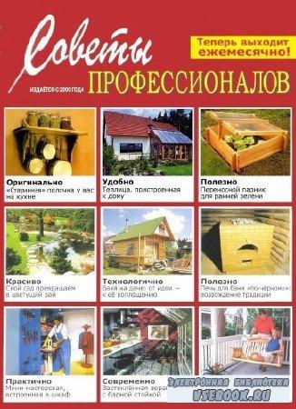 Журнал: Советы профессионалов. 24 выпуска (2014-2016) PDF