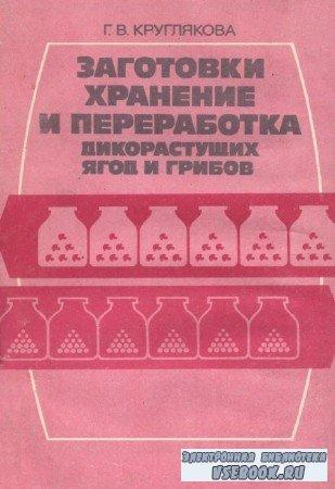 Г.В. Круглякова - Заготовки, хранение и переработка дикорастущих ягод и гри ...