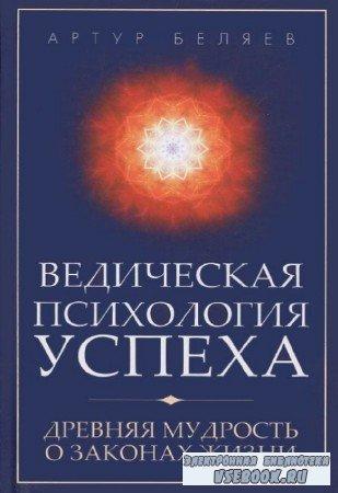 Артур Беляев - Ведическая психология успеха. Древняя мудрость о законах жизни