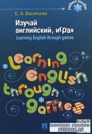 Васильева  Елена - Изучай английский, играя