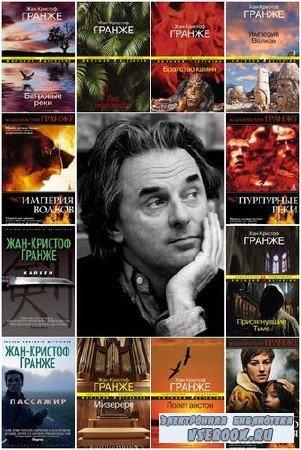 Жан-Кристоф Гранже - Сборник произведений (12 книг) (1994-2016) FB2