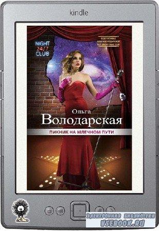 Володарская Ольга - Пикник на Млечном пути