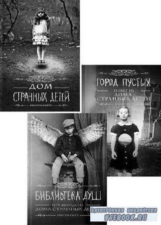 Риггз Ренсом - Цикл «Мисс Перегрин» [3 книги] (2012-2016) FB2