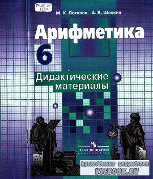 Потапов М.К., Шевкин А. В.- Арифметика: Дидактические материалы для 6 класса
