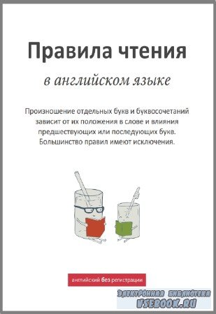 С.В. Шиманский - Правила чтения в английском языке