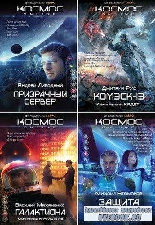 Серия книг - Космос Online [10 книг] (2015-2016) FB2