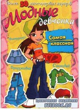 Вырежи и одень. Бумажные куклы и одежда для них.