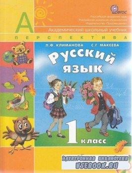 Климанова Л.Ф., Макеева С.Г. -  Русский язык. Учебник. 1 класс.