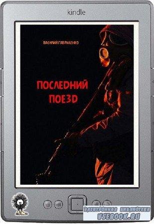Гавриленко Василий - Последний поезд