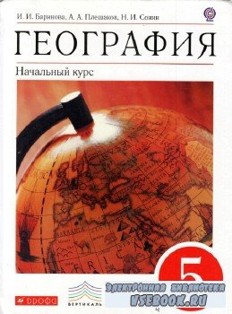 Баринова И. И., Плешаков А. А., Сонин Н.И. - География. Начальный курс. 5 класс.