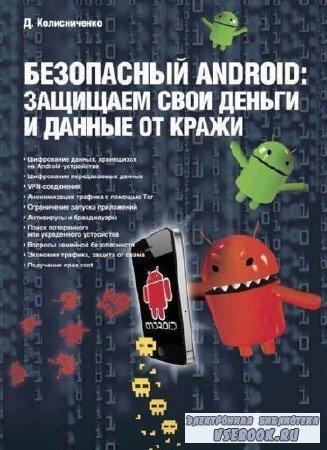 Денис Колисниченко - Безопасный Android. Защищаем свои деньги и данные от кражи (2015) PDF