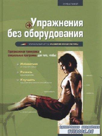 Оливье Лафэй - Упражнения без оборудования (2011) DjVu