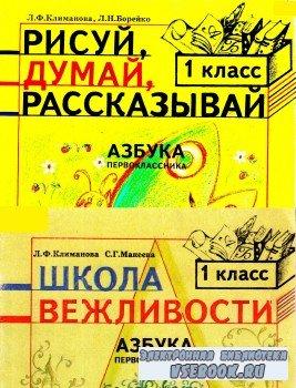 Климанова Л.Ф., Макеева С.Г., Борейко Л.Н. -  Азбука первокласника. Сборник