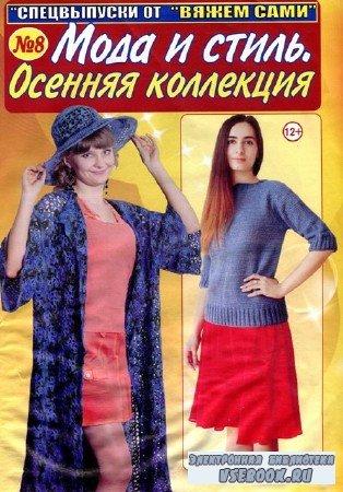 Вяжем сами. Спецвыпуск №8 2016. Мода и стиль. Осенняя коллекция.