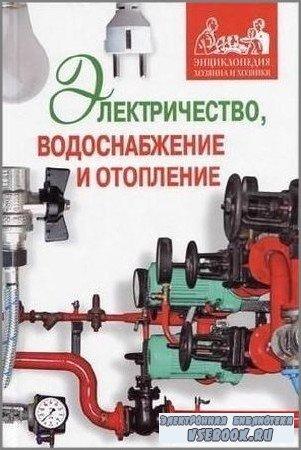 Дорохова М., Ерохин П. - Электричество, водоснабжение и отопление в вашем доме (2009) PDF