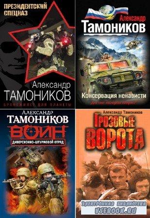 Александр Тамоников - Александр Тамоников. Сборник (143 книги)