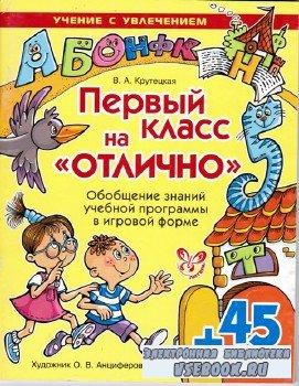 """Крутецкая В.А.-  Первый класс на """"отлично"""""""