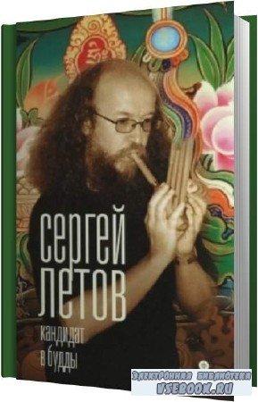 Сергей Летов. Кандидат в Будды (Аудиокнига)