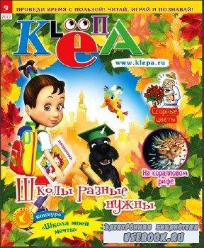 Клёпа №1-9, 2012