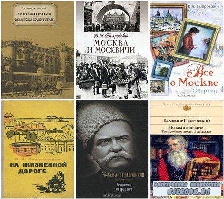 Владимир Гиляровский - Сборник произведений (42 книги) (1999-2016) FB2