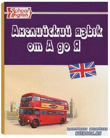 Сборник книг - Английский от А до Я (1970-2016)