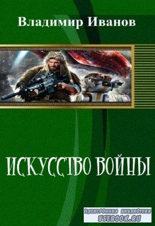 Владимир Иванов - Искусство войны