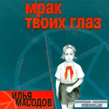 Масодов Илья - Мрак твоих глаз  (Аудиокнига)
