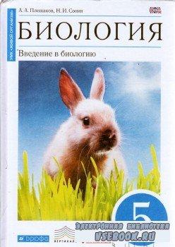 Плешаков А. А., Сонин Н.И.-  Биология. Введение в биологию. 5 класс.