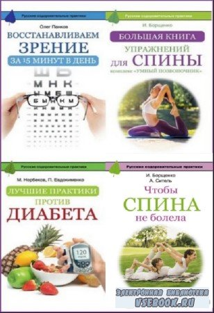 коллектив - Русские оздоровительные практики. Сборник (5 книг)