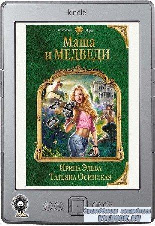 Эльба Ирина, Осинская Татьяна - Маша и МЕДВЕДИ