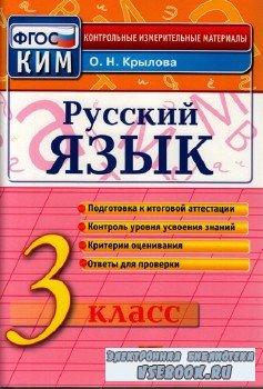 Крылова О.Н. -  Контрольно-измерительные материалы. Русский язык. 3 класс.