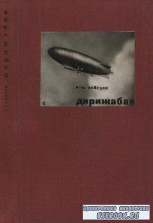 Н.В. Лебедев - Дирижабли. Нежесткие, полужесткие и жесткие системы