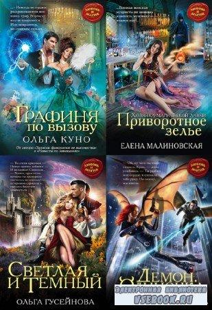 коллектив - Любовь и магия. Сборник (12 книг)