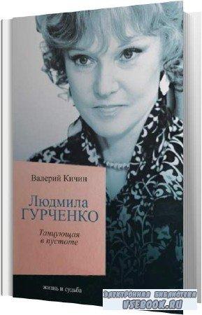Валерий Кичин. Людмила Гурченко. Танцующая в пустоте (Аудиокнига)