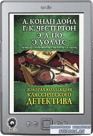 Лесовикова Елена (составитель) - Золотая коллекция классического детектива  ...