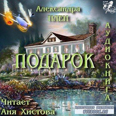 Плен Александра - Подарок  (Аудиокнига)