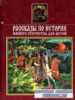 Кузнецова И.  -  Рассказы по истории нашего отечества для детей от Рюрика до монголо-татарсокго нашествия