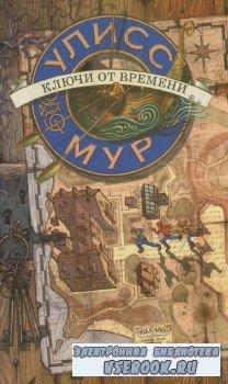 Улисс М. -   Секретные Дневники Улисса Мура. Книга 1. Ключи от времени. (аудиокнига)