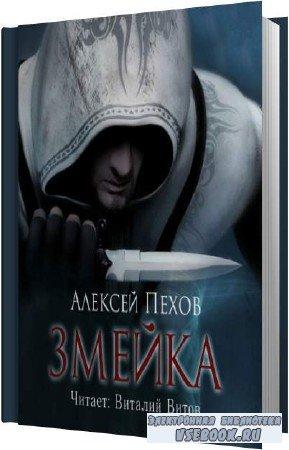 Алексей Пехов. Змейка (Аудиокнига)