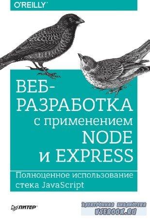 Итан Браун - Веб-разработка с применением Node и Express. Полноценное использование стека JavaScript