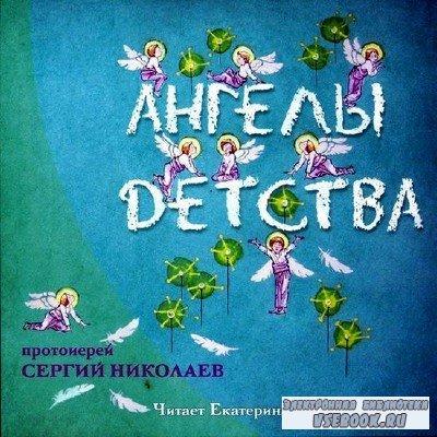 Николаев Сергий - Ангелы детства (Аудиокнига)