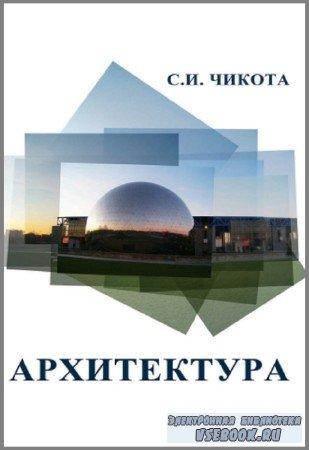 С.И. Чикота - Архитектура