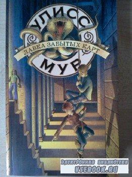 Улисс М. - Секретные Дневники Улисса Мура Книга 02. Лавка забытых карт (аудиокнига)