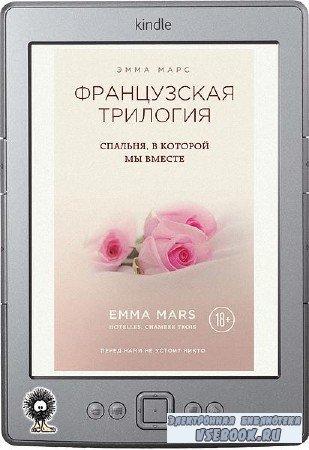 Марс Эмма - Спальня, в которой мы вместе