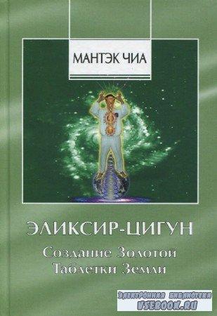Мантэк Чиа - Элексир-цигун. Создание золотой таблетки Земли