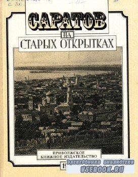 Катков С. (ред.)-  Саратов на старых открыках.