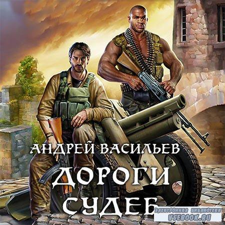 Васильев Андрей - Дороги судеб  (Аудиокнига)