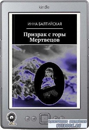 Балтийская Инна - Призрак с горы Мертвецов